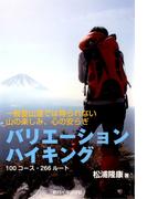 バリエーションハイキング : 一般登山道では得られない山の楽しみ、心の安らぎ : 100コース・266ルート(新ハイキング選書)