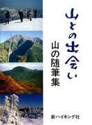 山との出会い : 山の随筆集(新ハイキング選書)