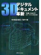 3Dデジタルドキュメント革新 : 「効果」を出す!3DデータXVL活用の実際