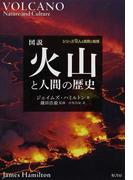 図説火山と人間の歴史 (シリーズ人と自然と地球)