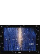 SUNPILLAR 太陽柱