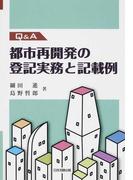 Q&A都市再開発の登記実務と記載例