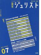 論究ジュリスト Number07(2013/Autumn) 特集1/環境条約 特集2/星野英一先生追悼