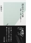 談志の十八番 必聴!名演・名盤ガイド (光文社新書)(光文社新書)