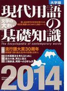 現代用語の基礎知識 大字版 2014