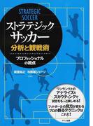 ストラテジック・サッカー 分析と観戦術 プロフェッショナルの視点 (コツがわかる本)