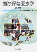 国際保健医療学 第3版