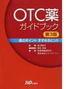 OTC薬ガイドブック 選ぶポイントすすめるヒント 第3版