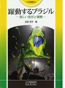 躍動するブラジル 新しい変容と挑戦