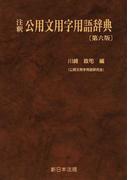 注釈公用文用字用語辞典 第6版
