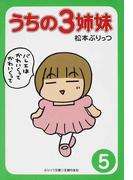 うちの3姉妹 5 (ぷりっつ文庫)