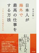 日本人が海外で最高の仕事をする方法 スキルよりも大切なもの