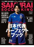 SAMURAI SOCCER KING 015 Dec.2013