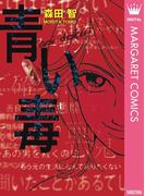 青い毒(マーガレットコミックスDIGITAL)