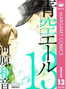 青空エール リマスター版 13(マーガレットコミックスDIGITAL)