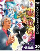 嘘喰い 30(ヤングジャンプコミックスDIGITAL)
