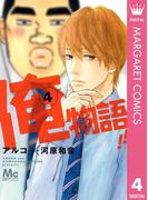 俺物語!! 4(マーガレットコミックスDIGITAL)