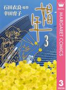 娼年 3(マーガレットコミックスDIGITAL)
