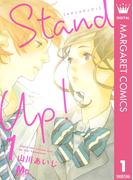 Stand Up ! 1(マーガレットコミックスDIGITAL)