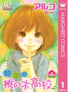超立!! 桃の木高校 1(マーガレットコミックスDIGITAL)