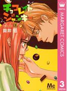 チョコレイト ジャンキー 3(マーガレットコミックスDIGITAL)