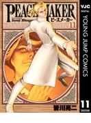 PEACE MAKER 11(ヤングジャンプコミックスDIGITAL)