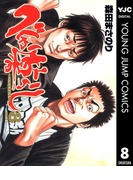 べしゃり暮らし 8(ヤングジャンプコミックスDIGITAL)