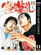 べしゃり暮らし 11(ヤングジャンプコミックスDIGITAL)