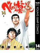 べしゃり暮らし 14(ヤングジャンプコミックスDIGITAL)