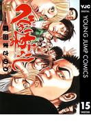 べしゃり暮らし 15(ヤングジャンプコミックスDIGITAL)