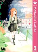 やじろべえ 2(マーガレットコミックスDIGITAL)
