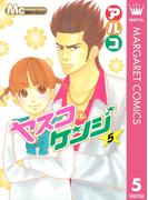ヤスコとケンジ 5(マーガレットコミックスDIGITAL)