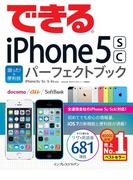 できるiPhone 5s/5c 困った! &便利技 パーフェクトブック iPhone 5s/5c/5/4s対応(できるシリーズ)