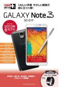 できるポケット+ GALAXY Note 3 SC―01F[docomo 2013年 冬モデル](できるポケット+)