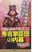 秀吉家臣団の内幕(SB新書)