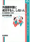 外国語学習に成功する人,しない人-第二言語習得論への招待(岩波科学ライブラリー)