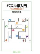 パズル学入門(岩波ジュニア新書)