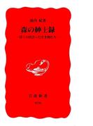 森の紳士録(岩波新書)