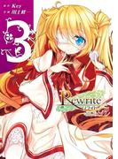Rewrite:SIDE-R(3)(電撃コミックス)