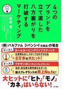 4つのブランドを立て直した 八方塞がりを打破するマーケティング(角川書店単行本)
