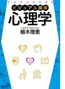 ゼロからわかる ビジュアル図解 心理学(中経出版)