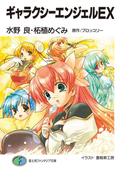 ギャラクシーエンジェルEX(富士見ファンタジア文庫)