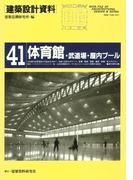 体育館・武道場・屋内プール(建築設計資料)
