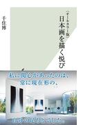 〈オールカラー版〉日本画を描く悦び(光文社新書)