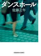 ダンスホール(光文社文庫)