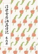 浮世女房洒落日記(中公文庫)