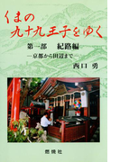 くまの九十九王子をゆく〈第1部〉紀路編―京都から田辺まで