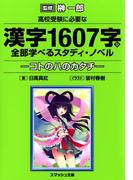 高校受験に必要な漢字1607字が全部学べるスタディ・ノベル(スマッシュ文庫)