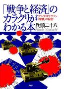 「戦争と経済」のカラクリがわかる本