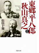東郷平八郎と秋山真之(PHP文庫)